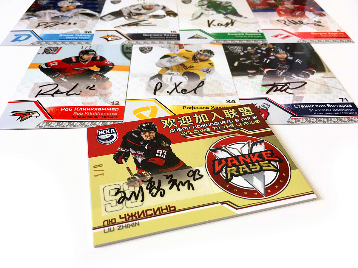 KHL CARDS COLLECTION PREMIUM 2020  FIRST SEASON